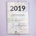 Настенный перекидной календарь из мелованной бумаги 300 г/м2