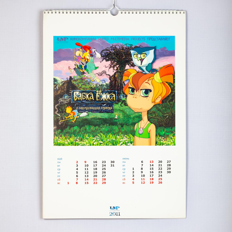 Настенный перекидной календарь на ригеле А3 киностудии
