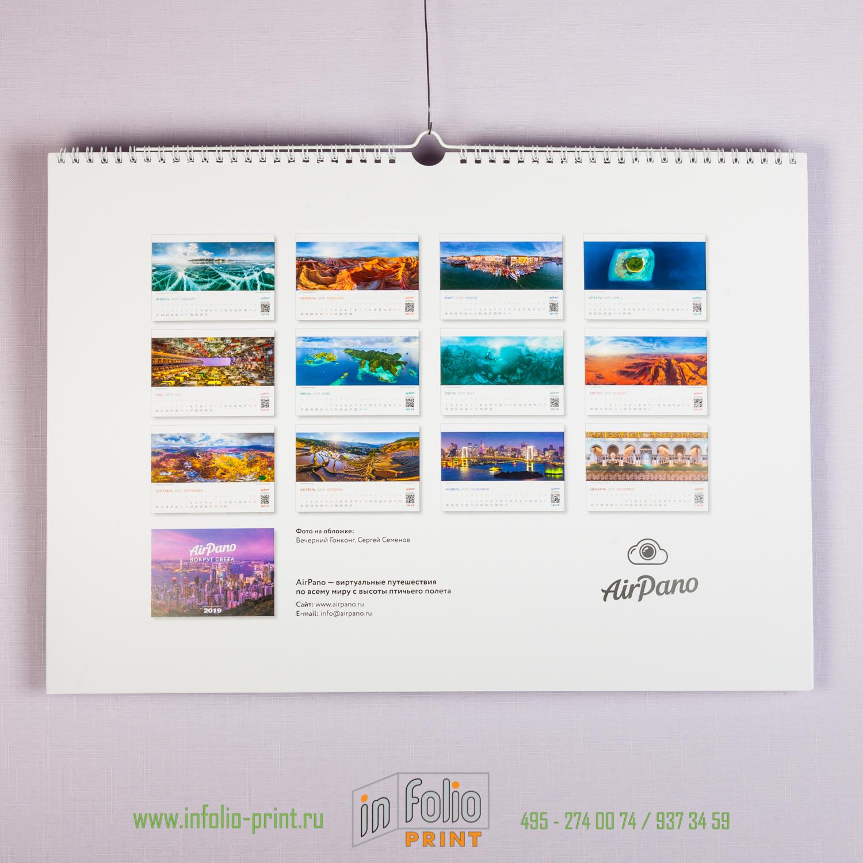 Последний лист календаря со всеми картинками