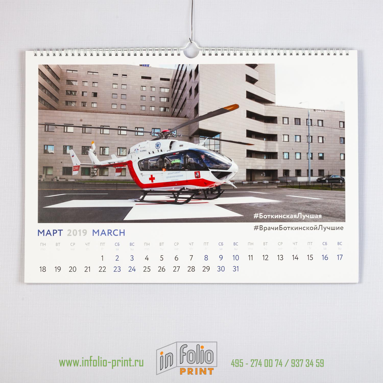 настенный перекидной горизонтальный календарь для больницы