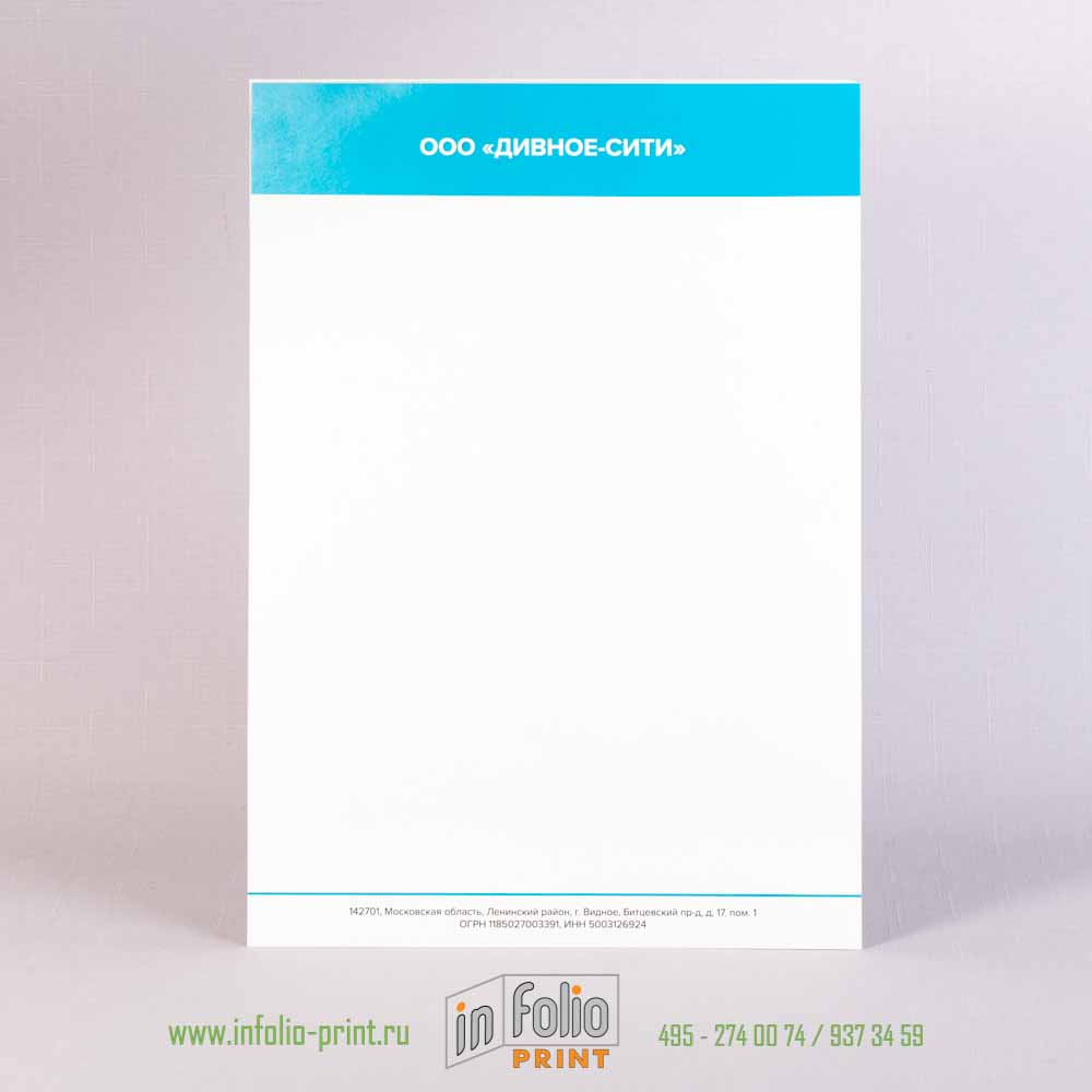Фирменный бланк на мелованной бумаге 130 г/м2