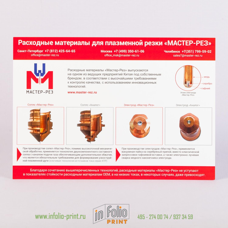 Рекламная листовка на плотной бумаге