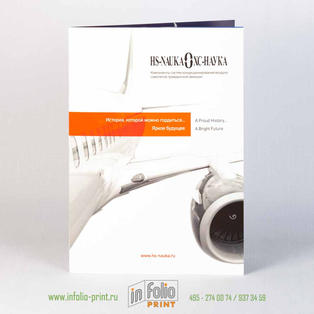 корпоративняа брошюра о компании