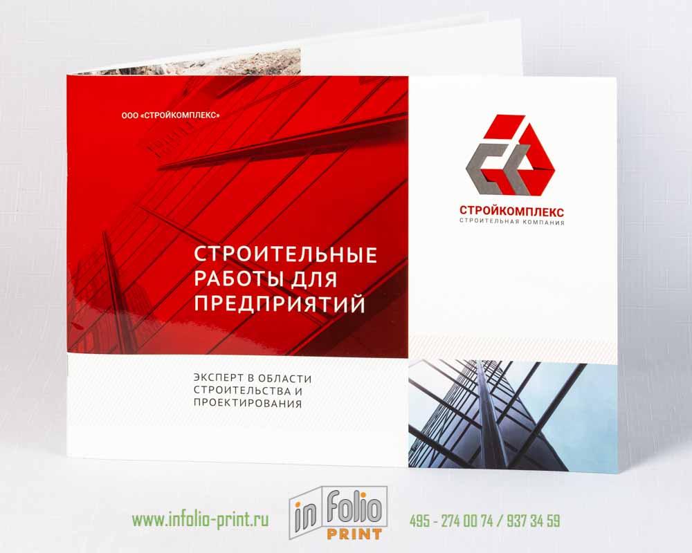 Многополосная брошюра на скрепке горизонтальная А4-го формата