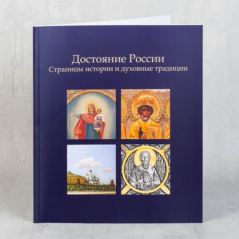 Каталог КБС Достояние России