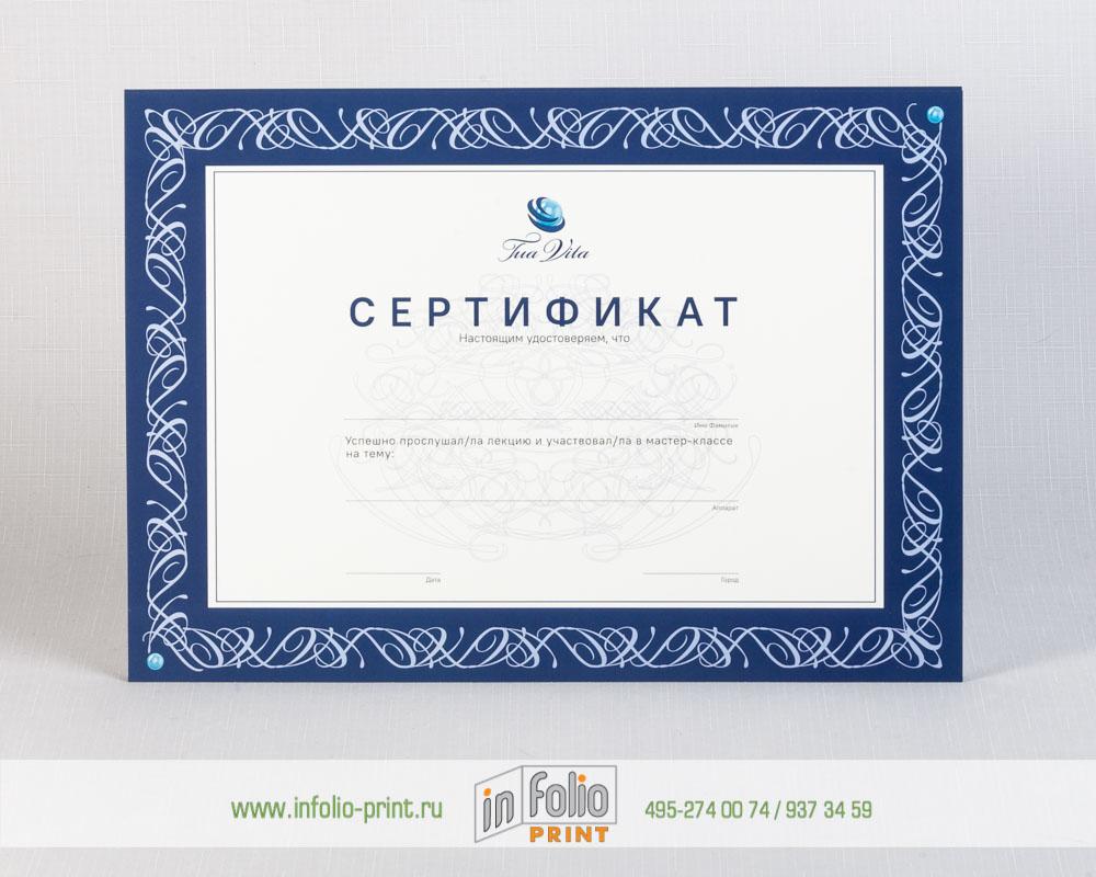 сертификат А4 на плотном картоне