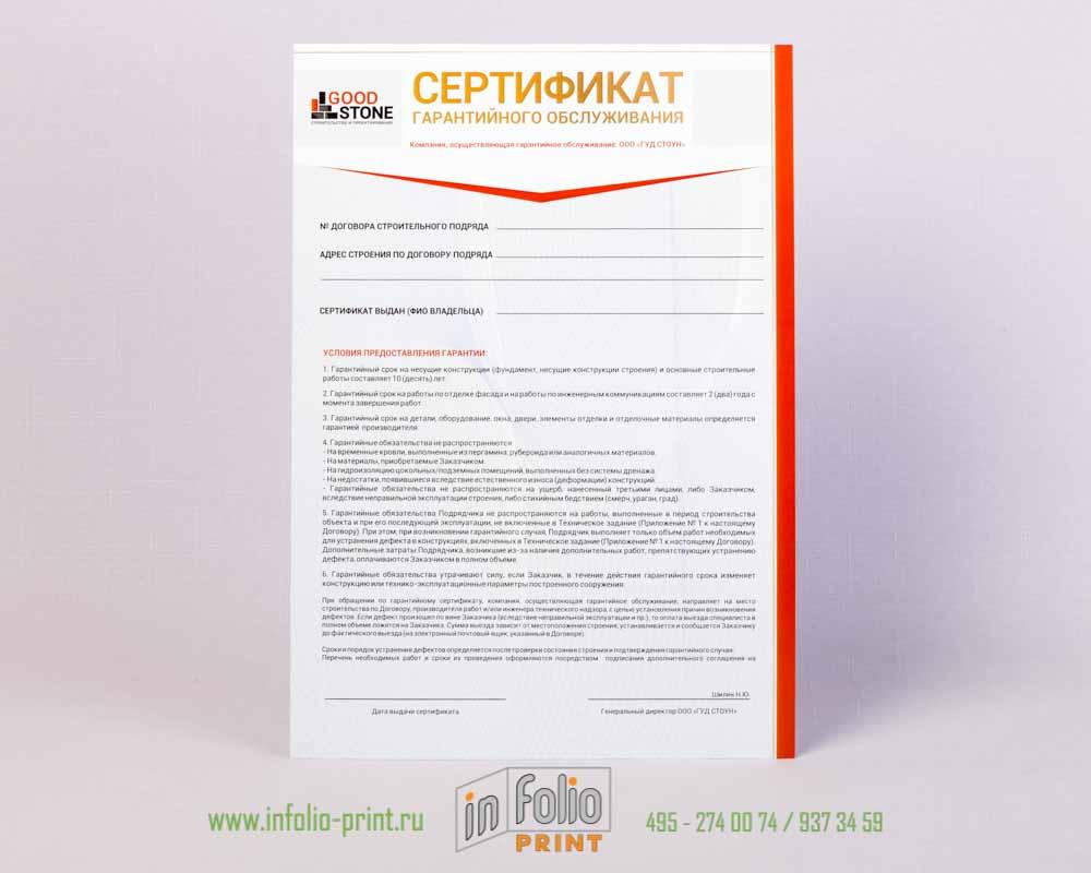 Гарантийный сертификат на строительство домов