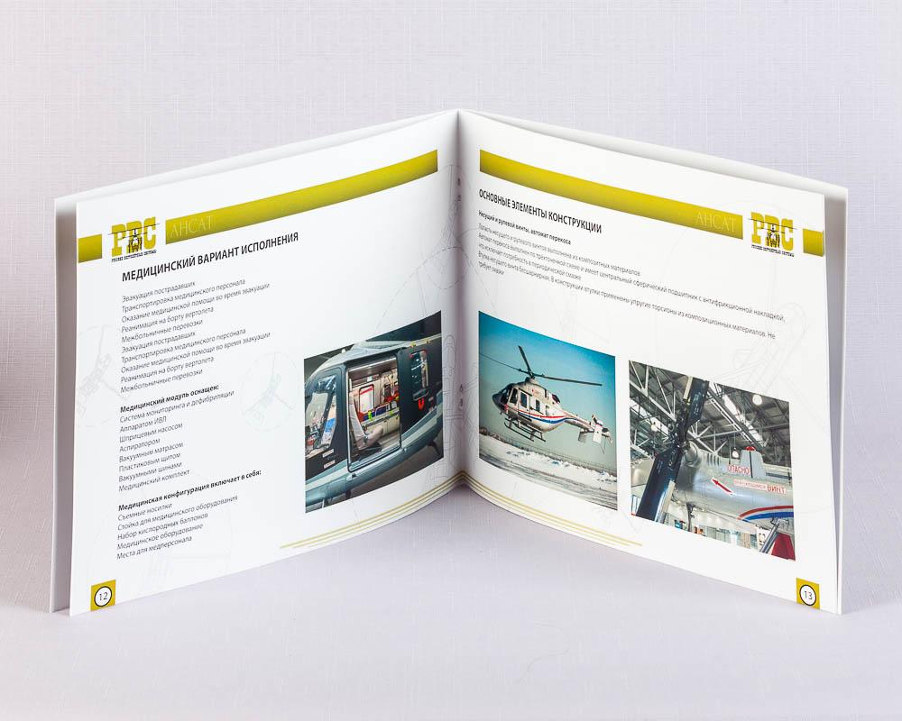 Многополосная брошюра А4 горизонтальная на скрепке