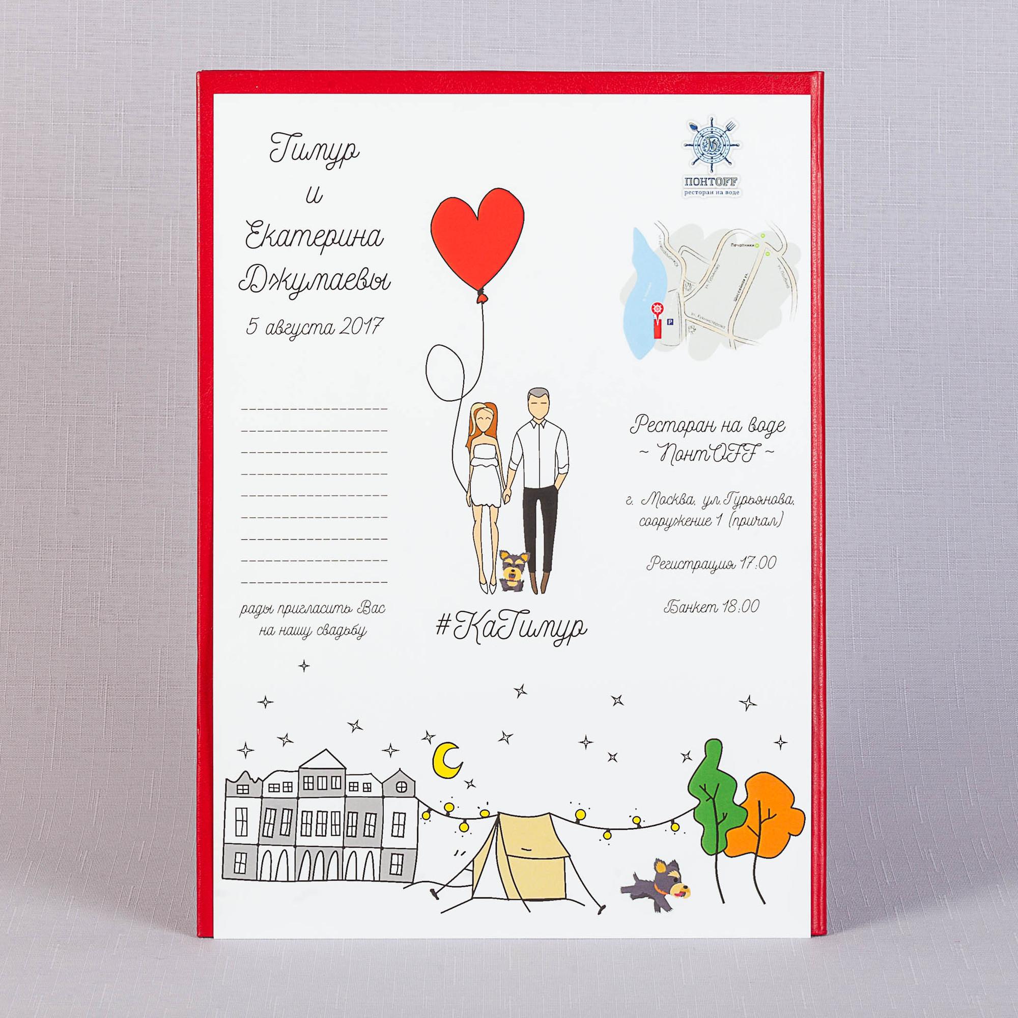 Приглашение на свадьбу А4 на дизайнерской бумаге