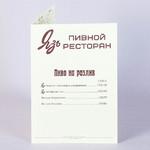 Меню для пивного бара из дизайнерской бумаги А3 пополам