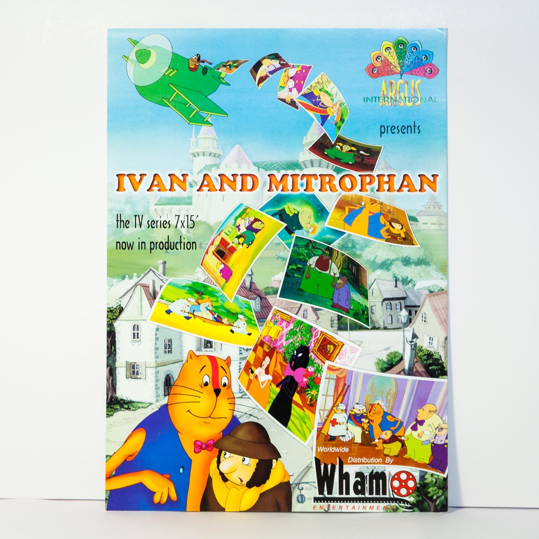 Плакат с анонсом мультфильма