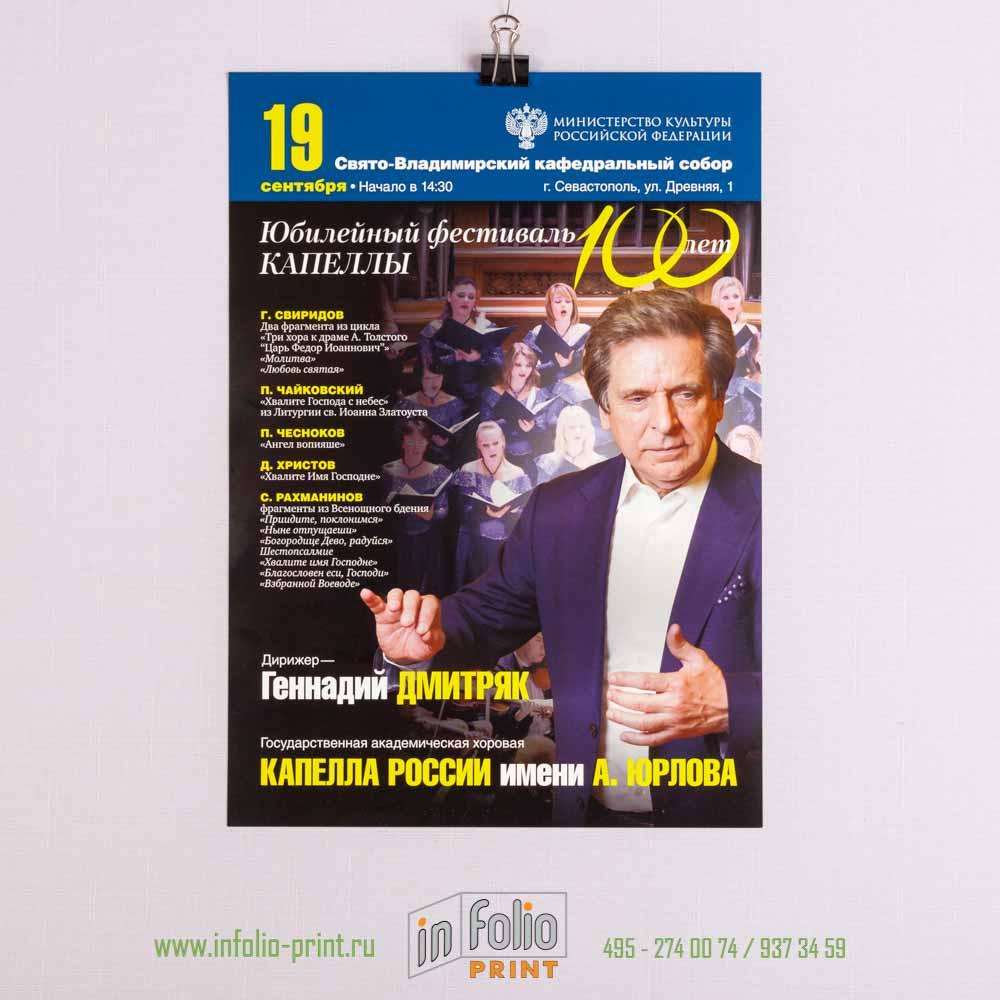 постер для концерта