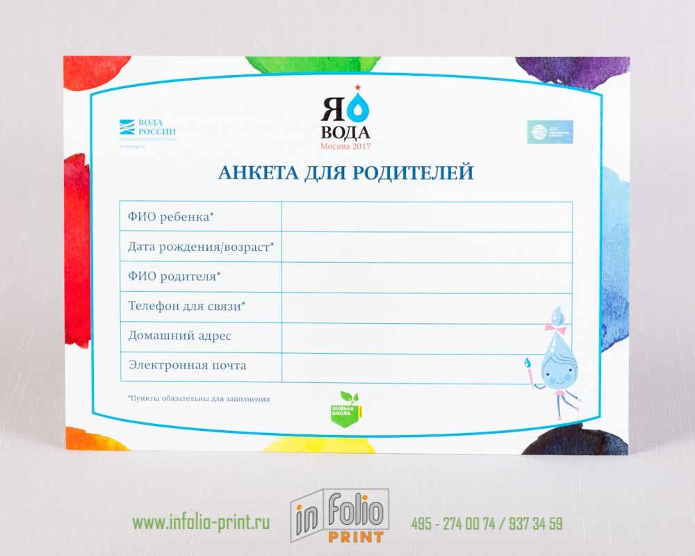 Анкета А5 для родителей