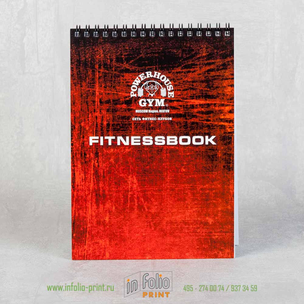 Фитнесбук Fitnessbook