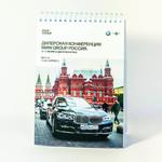 Блокнот для дилерской конференции BMW