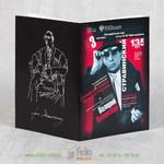 программа концерта - брошюра а5 на скрепке