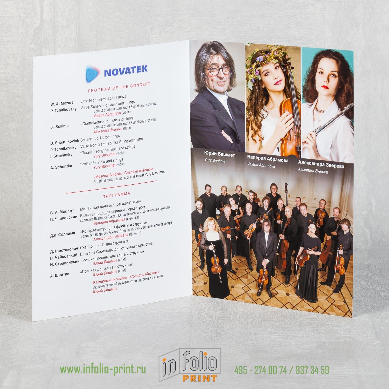 Программа концерта А5 в одно сложение