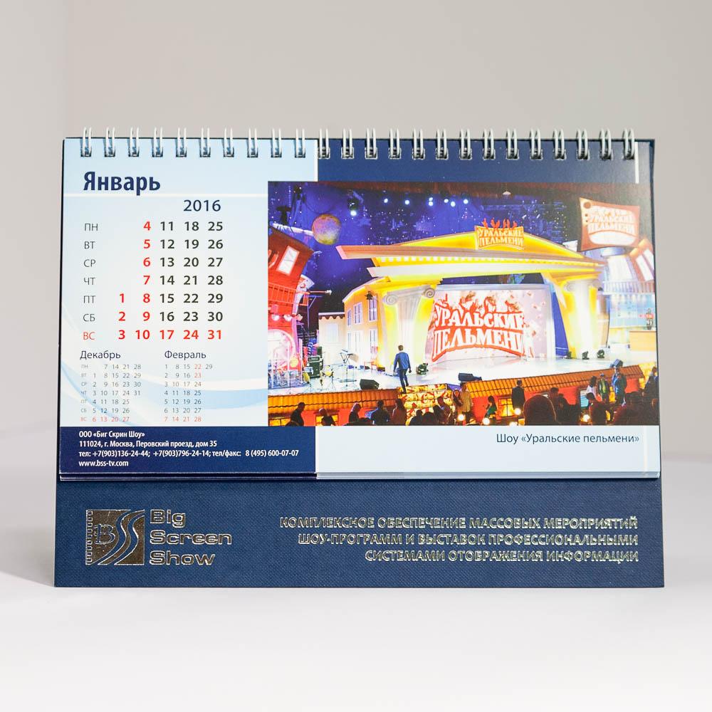 Календарь с подставкой из дизайнерского картона с тиснением серебром
