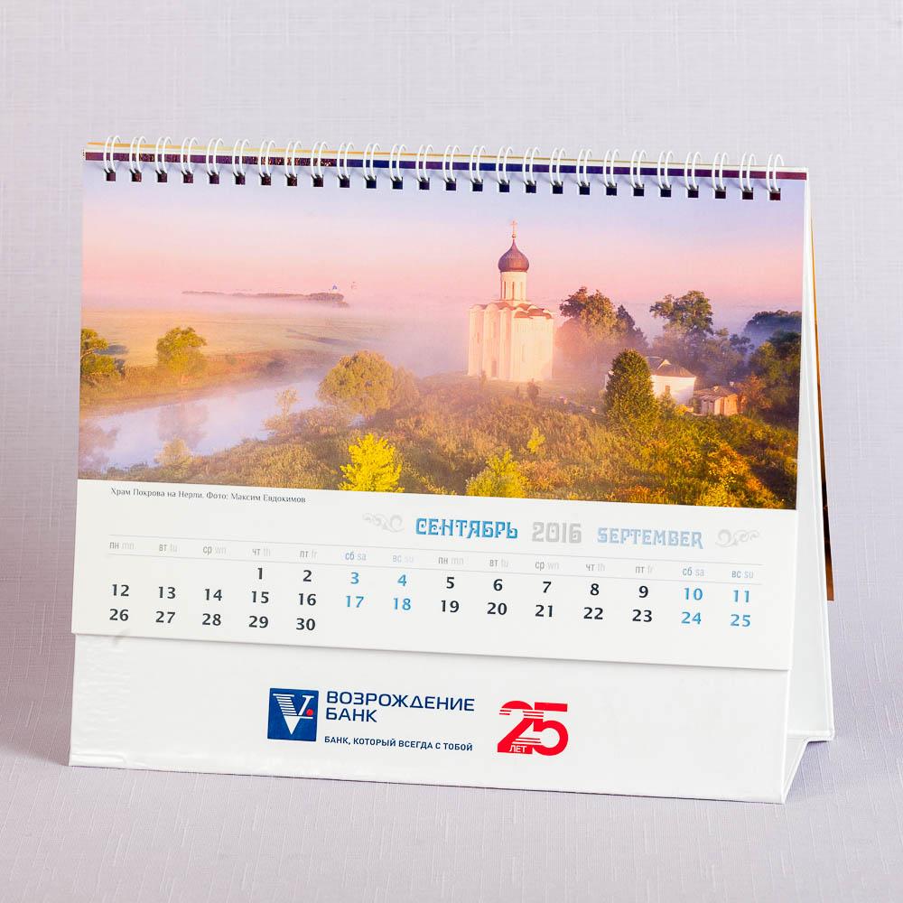 Настольный календарь А5 на жесткой основе юбилейный