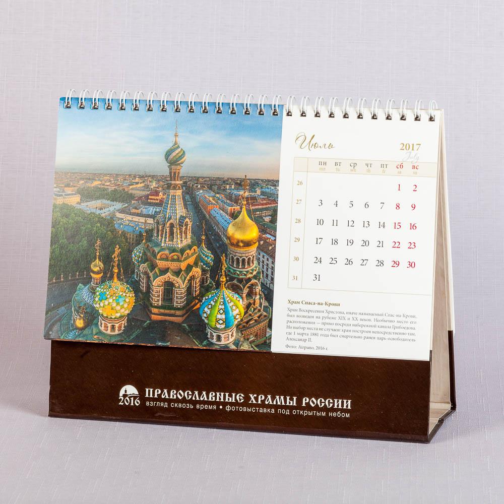 Календарь А5 на кашированной ножке