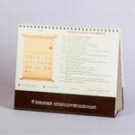 Православный календарь с церковными праздниками