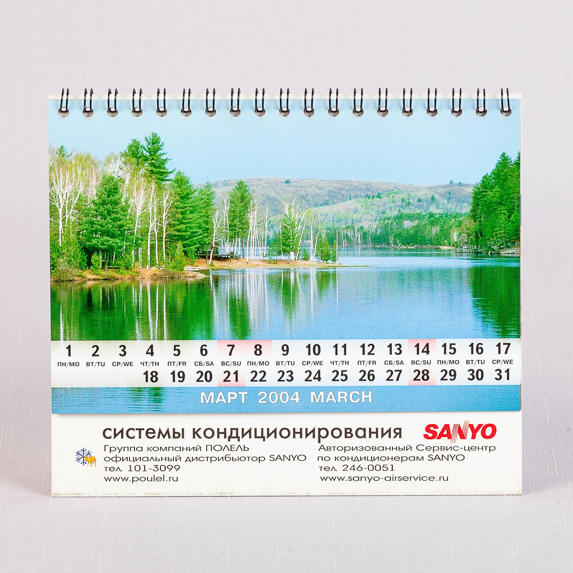 Настольный календарик с большой фотографией и аккуратной календарной сеткой