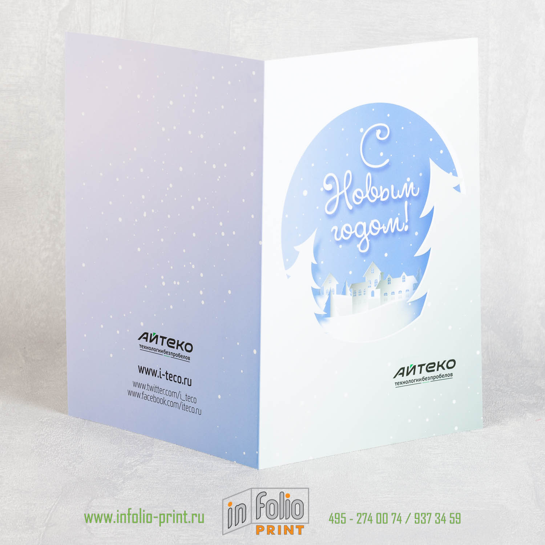Поздравительная корпоративная открытка с Новым годом Размер А5