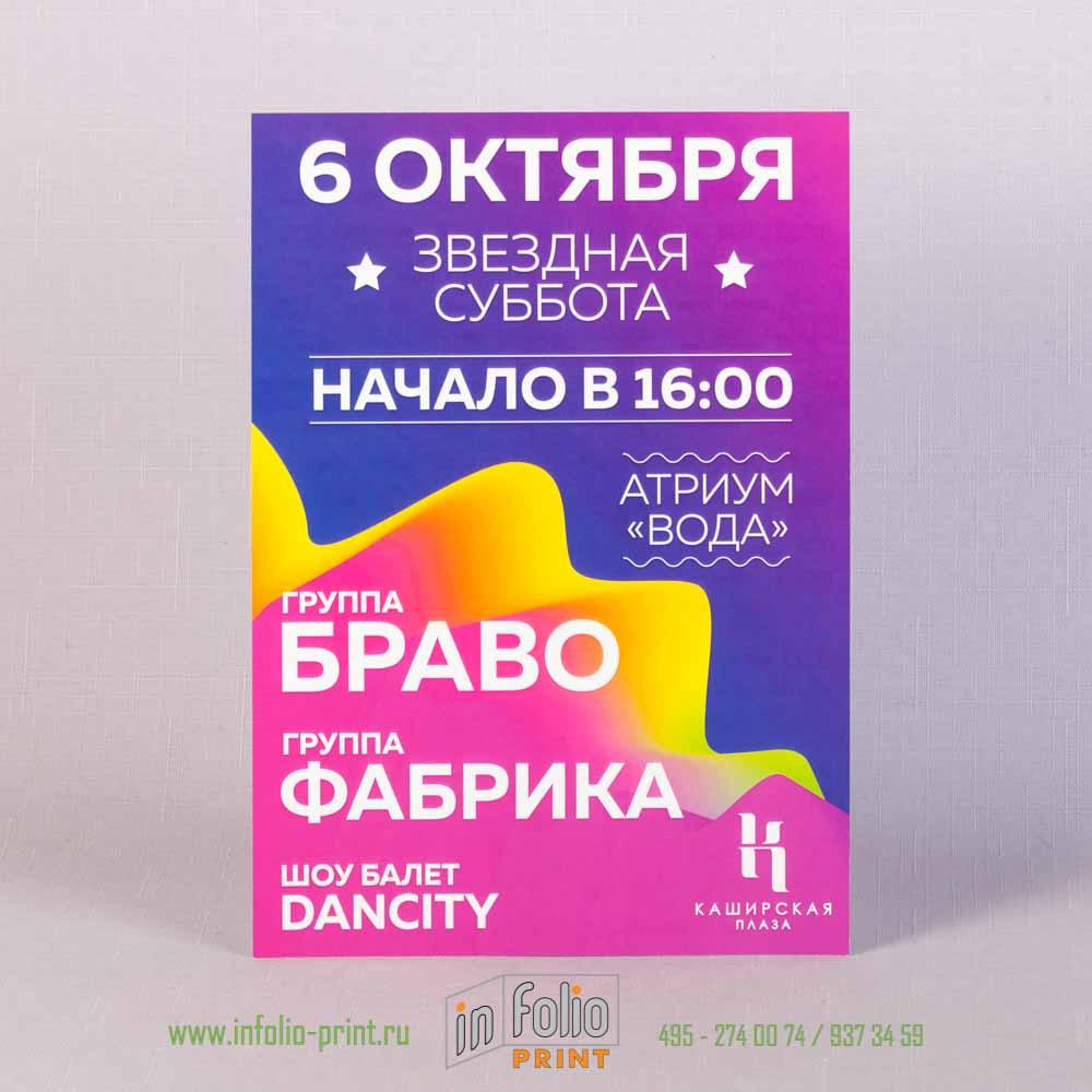 Информационная листовка о концерте