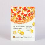 Одностороння листовка А5 пицерия
