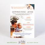Информационная листовка здоровое покаление
