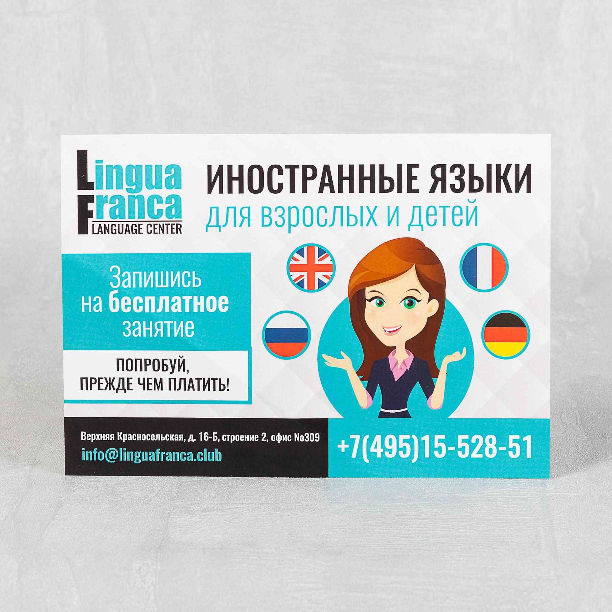 Листовка А5 курсы иностранных языков