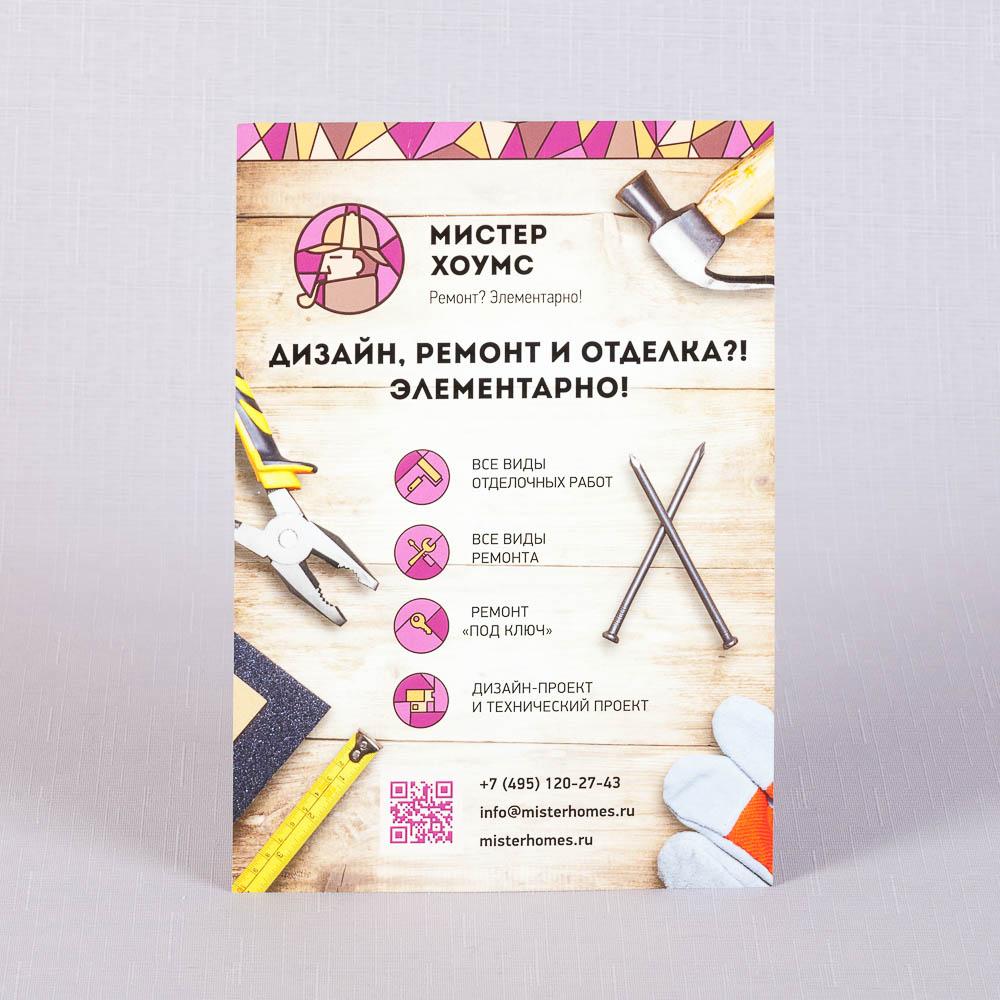 рекламная листовка А5 Мастер Хаусе