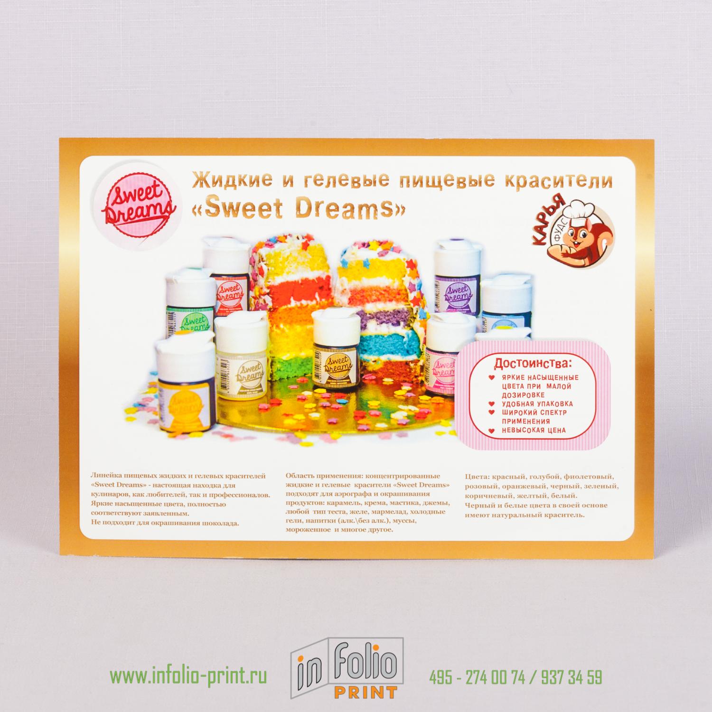 Рекламная листовка А5 с рамкой