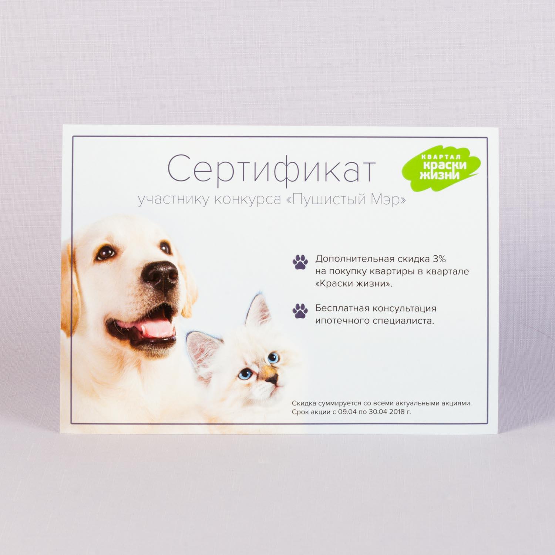 Подарочный сертификат на скидку при покупки квартиры