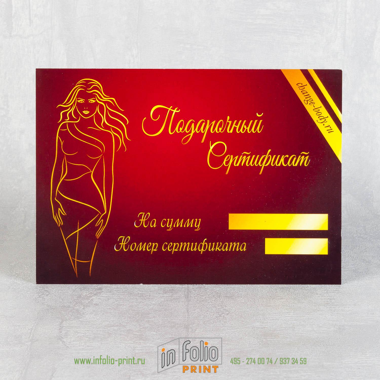 Подарочный сертификат с местом для указаня суммы и номера сертификата