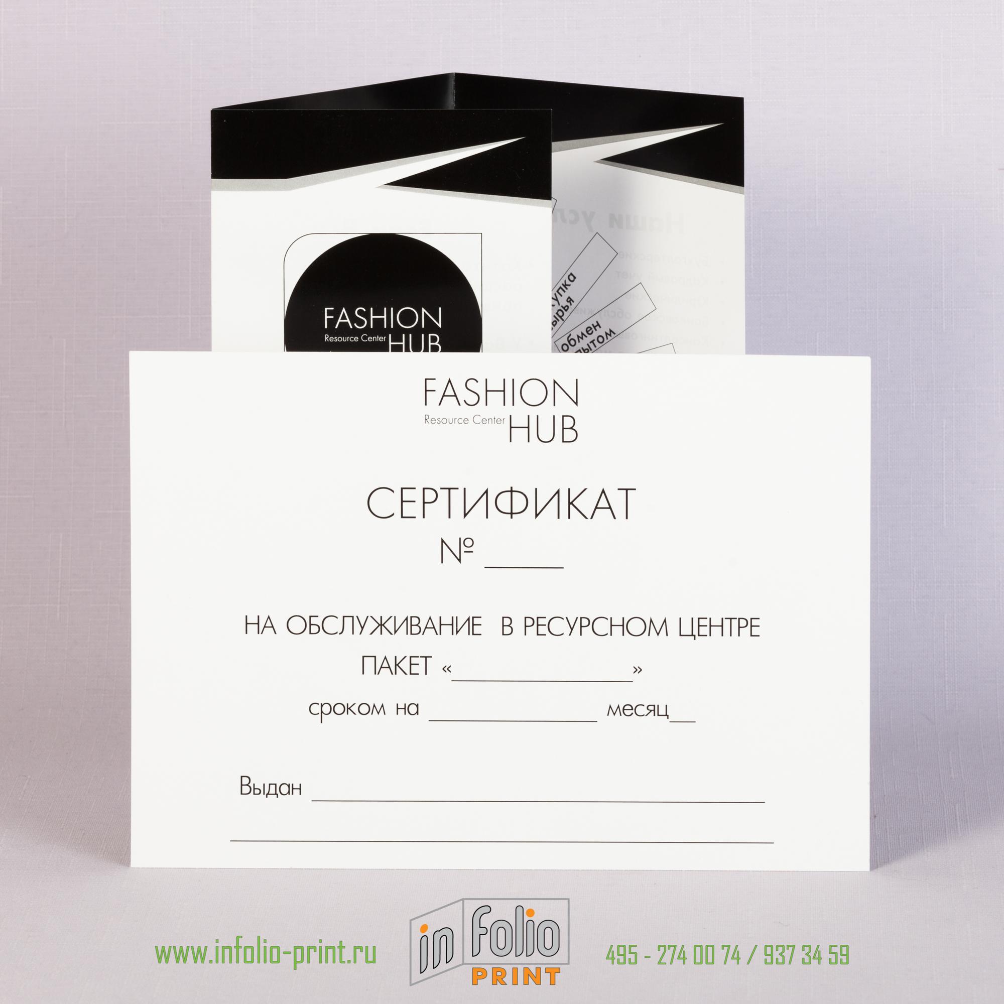 Подарочный сертификат с буклетом