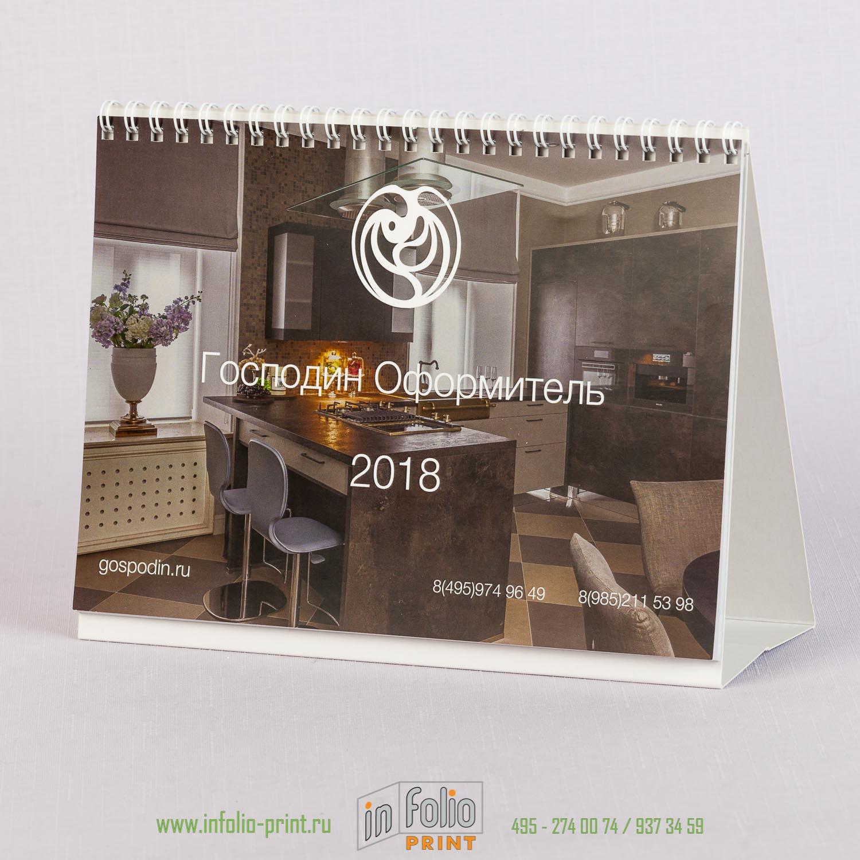 Настольный календарь А5 для архитектурного бюро