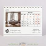 Блок настольного календаря с интерьерами