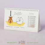 Календарь с музыкальными инструментами
