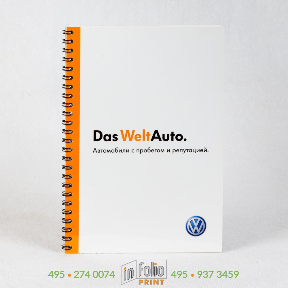 Корпортавный блокнот DasWeltAuto