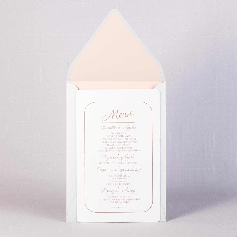 Открытка и меню в конверте