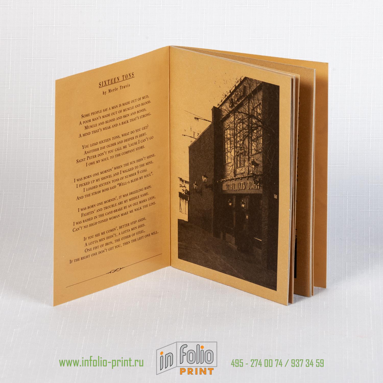 брошюрка А6, печать на тонированной бумаге под старину