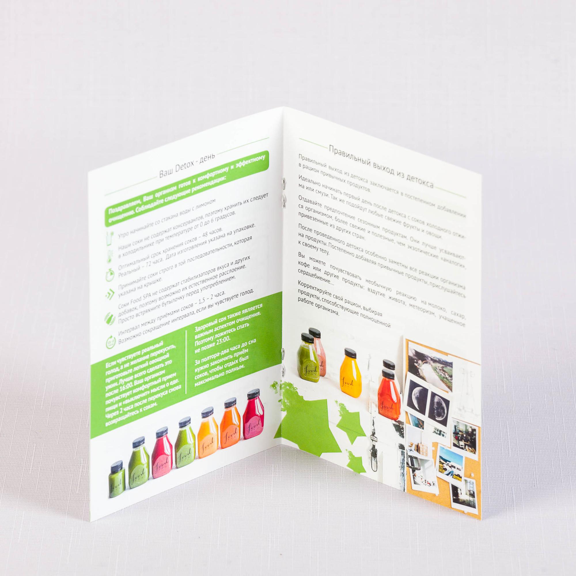 Серия брошюр в формате А6 на скрепке