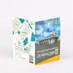 Программа конвертов многополосная брошюра А6