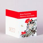 Художественный каталог формат А6