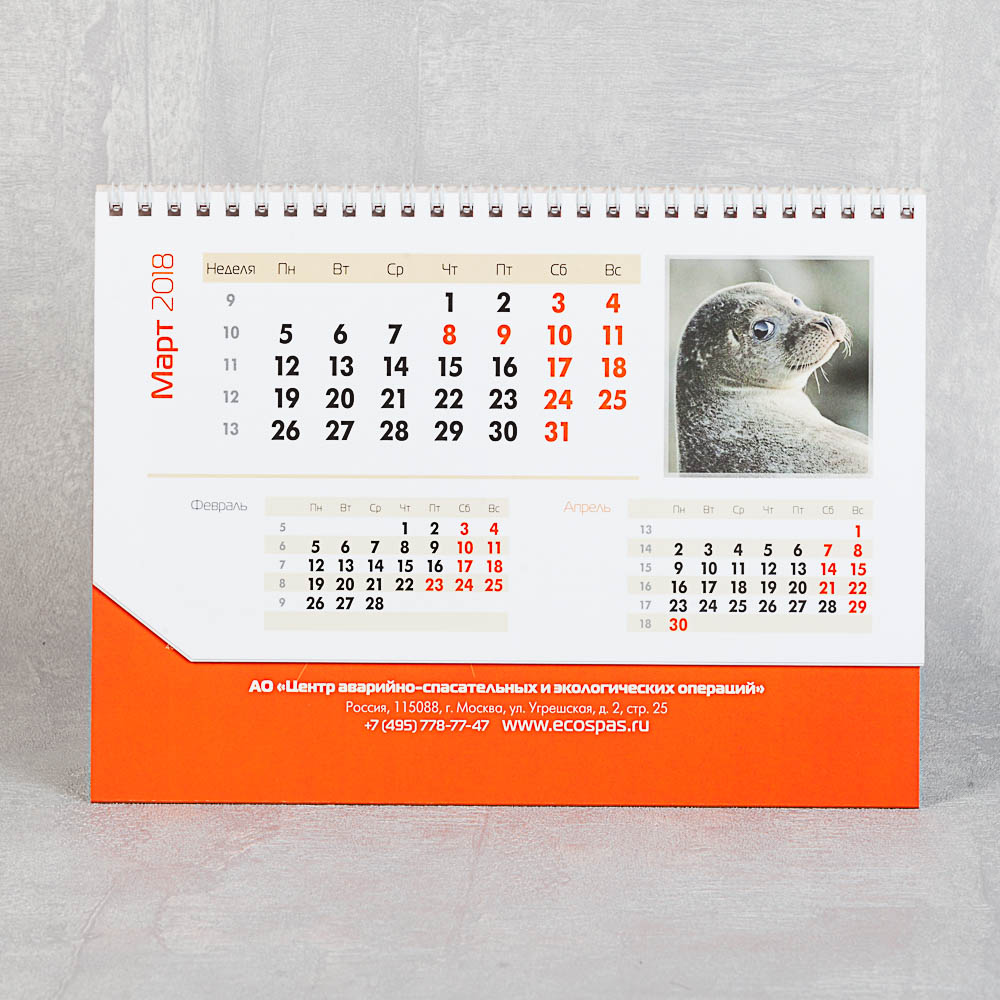 Перекидной календарь А5, двухсторонняя печать