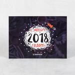 Открытка с Новым годом из открыточного картона