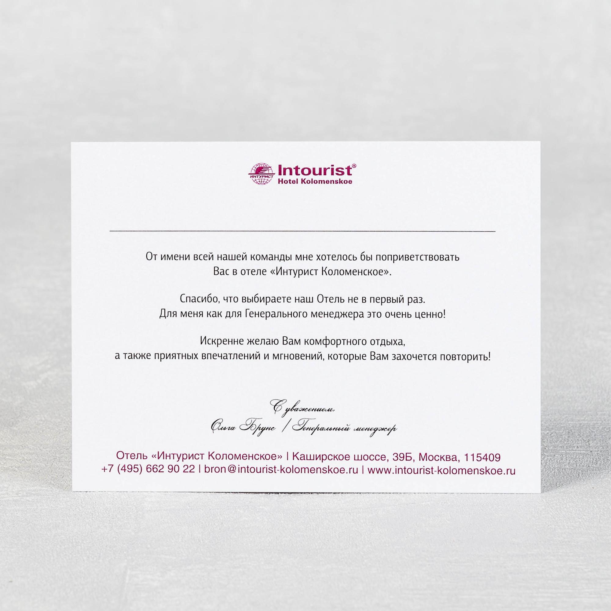 Карточка гостя для гостиницы Inturist