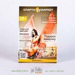 раздаточные листовки для супермаркета