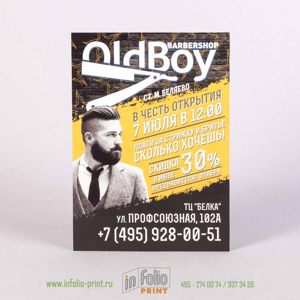раздаточная листовка для сети мужский парикмахерских